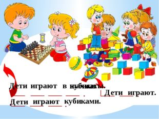в Дети играют. Дети играют шахматы. кубики. Дети играют кубиками.