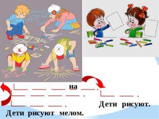 на Дети рисуют. Дети рисуют мелом. Сколько слов в данных предложениях?