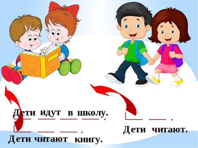 Дети читают. Дети читают книгу. Дети идут в школу.