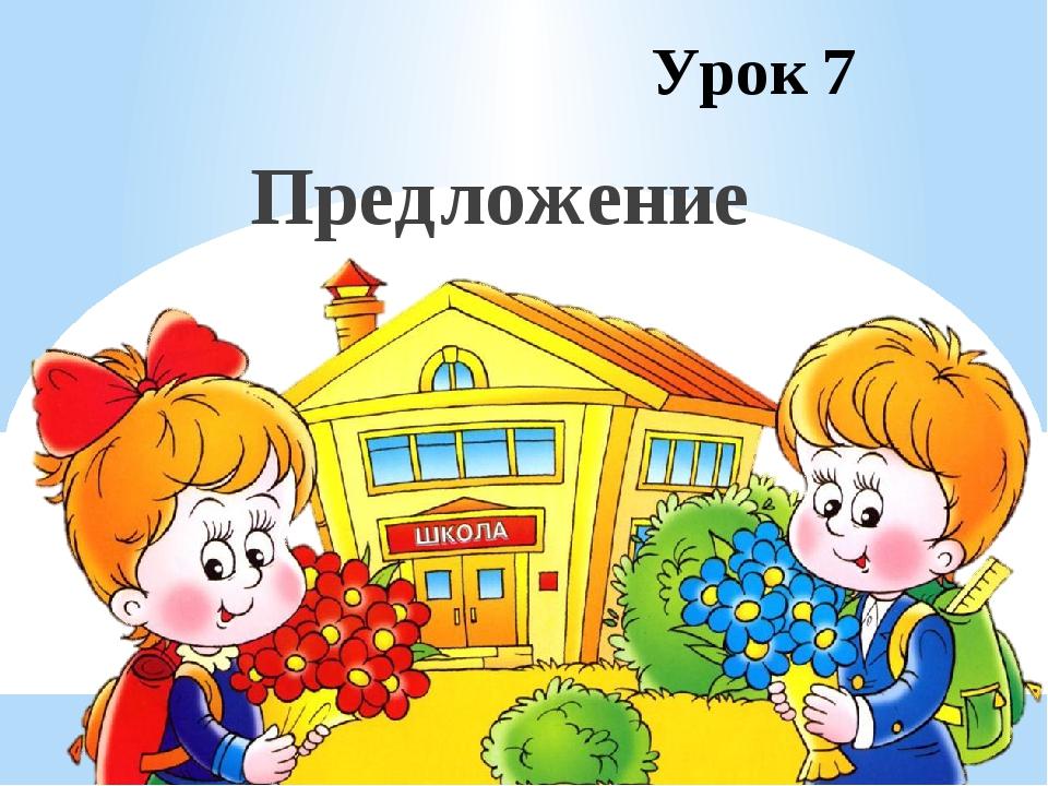Урок 7 Предложение