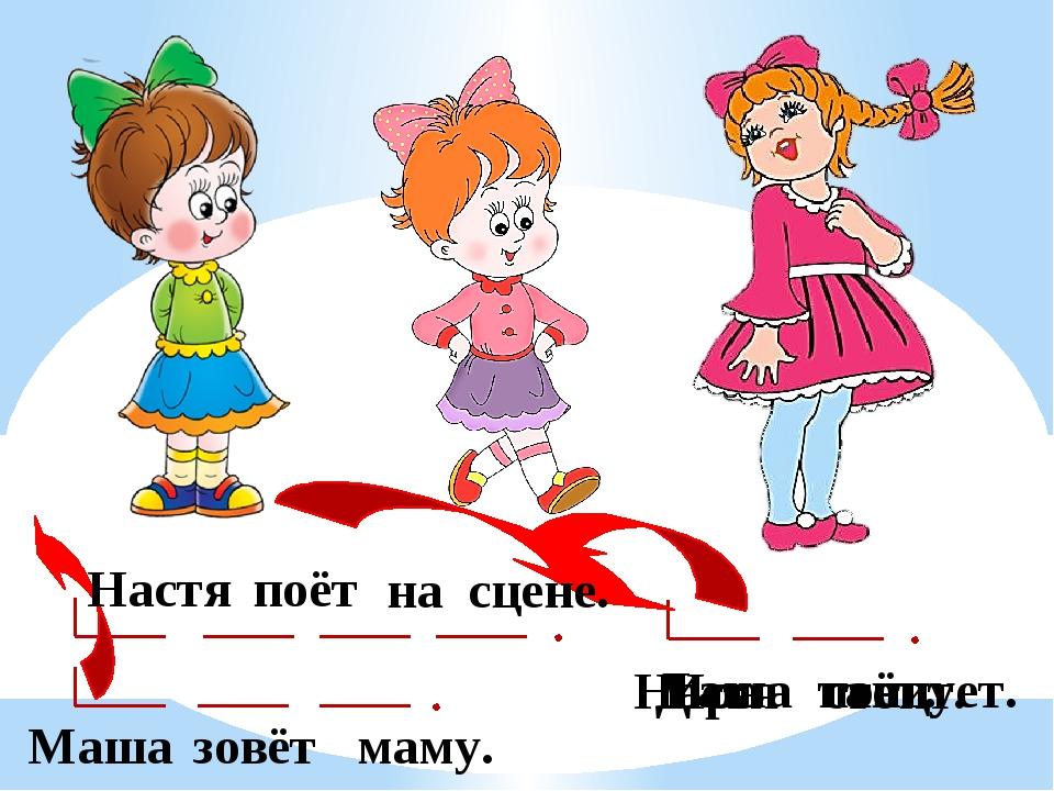 Даша стоит. Маша зовёт маму. Ира танцует. Настя поёт. Настя поёт на сцене.