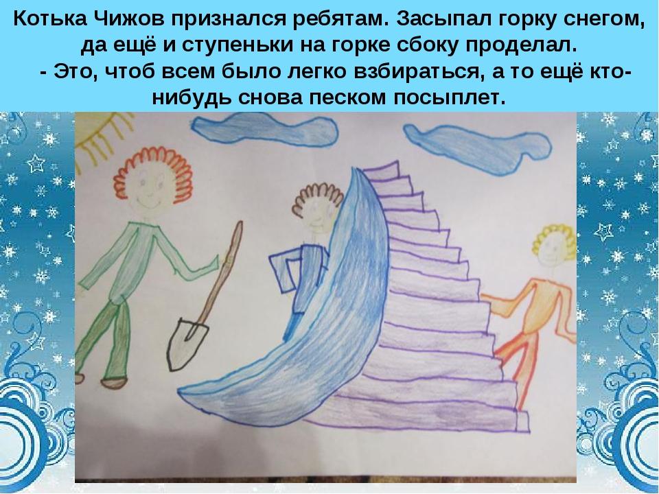 Котька Чижов признался ребятам. Засыпал горку снегом, да ещё и ступеньки на г...