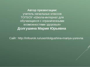 Автор презентации: учитель начальных классов ТОГБОУ «Школа-интернат для обуча