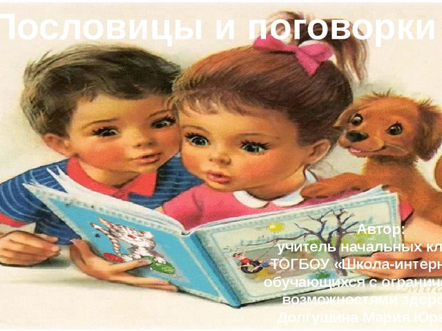 Пословицы и поговорки Автор: учитель начальных классов ТОГБОУ «Школа-интернат...