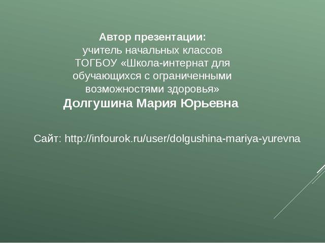 Автор презентации: учитель начальных классов ТОГБОУ «Школа-интернат для обуча...