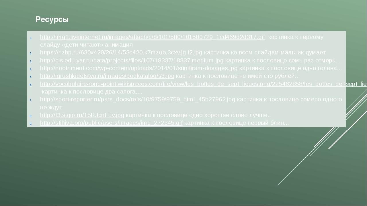 http://img1.liveinternet.ru/images/attach/c/8/101/580/101580729_1cd469d2d317....