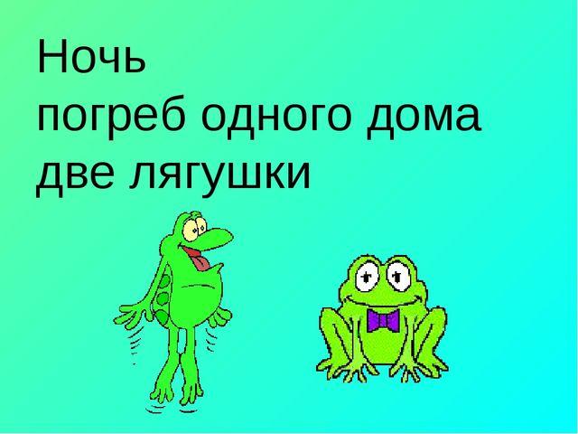 Ночь погреб одного дома две лягушки