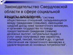 Законодательство Свердловской области в сфере социальной защиты населения Соц