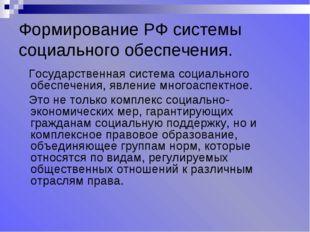 Формирование РФ системы социального обеспечения. Государственная система соци