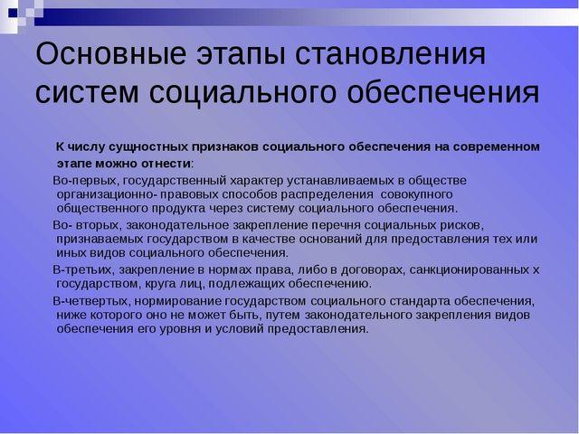 Основные этапы становления систем социального обеспечения К числу сущностных...