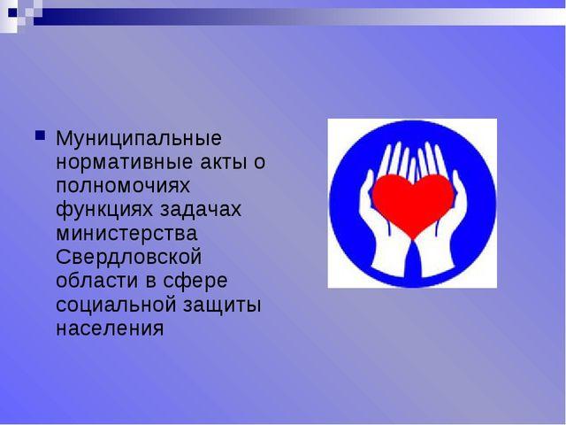 Муниципальные нормативные акты о полномочиях функциях задачах министерства Св...