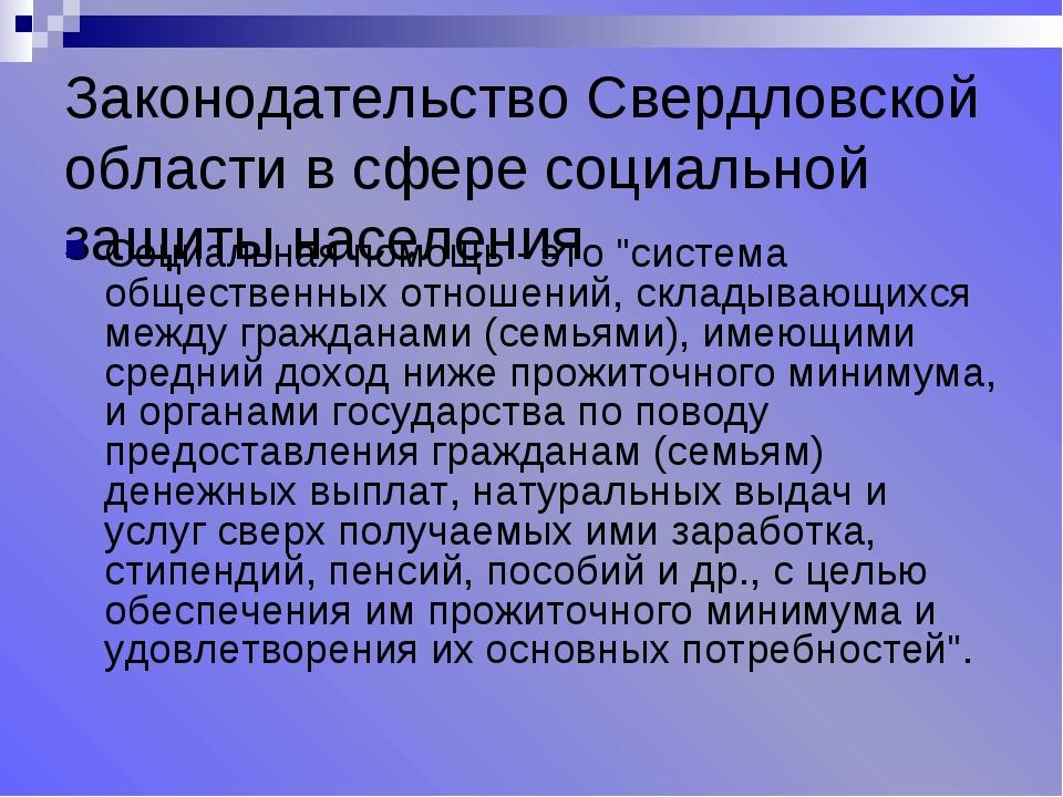 Законодательство Свердловской области в сфере социальной защиты населения Соц...