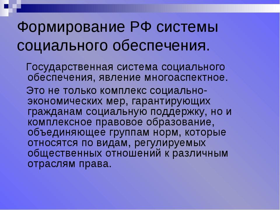 Формирование РФ системы социального обеспечения. Государственная система соци...