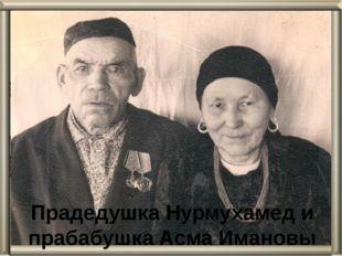 Прадедушка Нурмухамед и прабабушка Асма Имановы