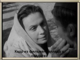 Кадр из фильма«Баллада о солдате»