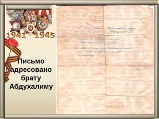 Письмо адресовано брату Абдухалиму