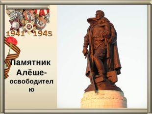 Памятник Алёше-освободителю