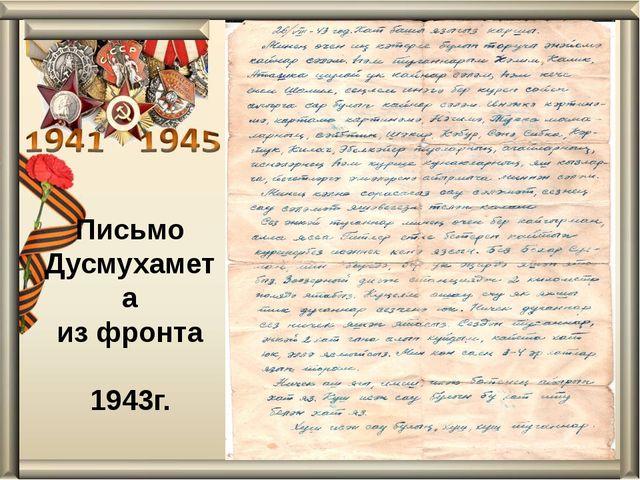 Письмо Дусмухамета из фронта 1943г.