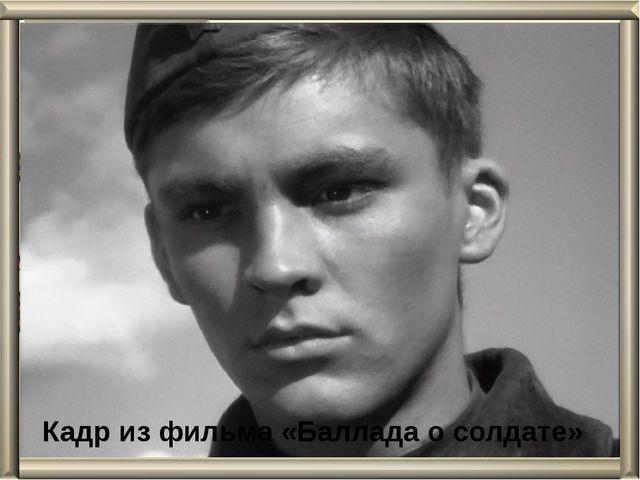 Кадр из фильма «Баллада о солдате»