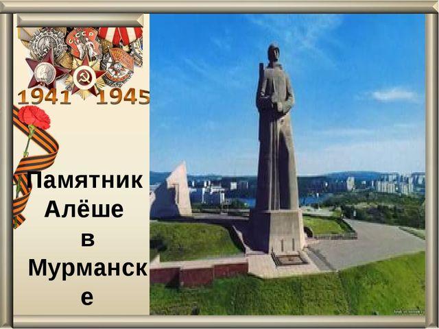 Памятник Алёше в Мурманске