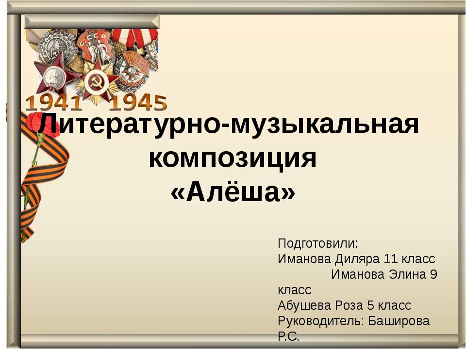 Литературно-музыкальная композиция «Алёша» Подготовили: Иманова Диляра 11 кл...