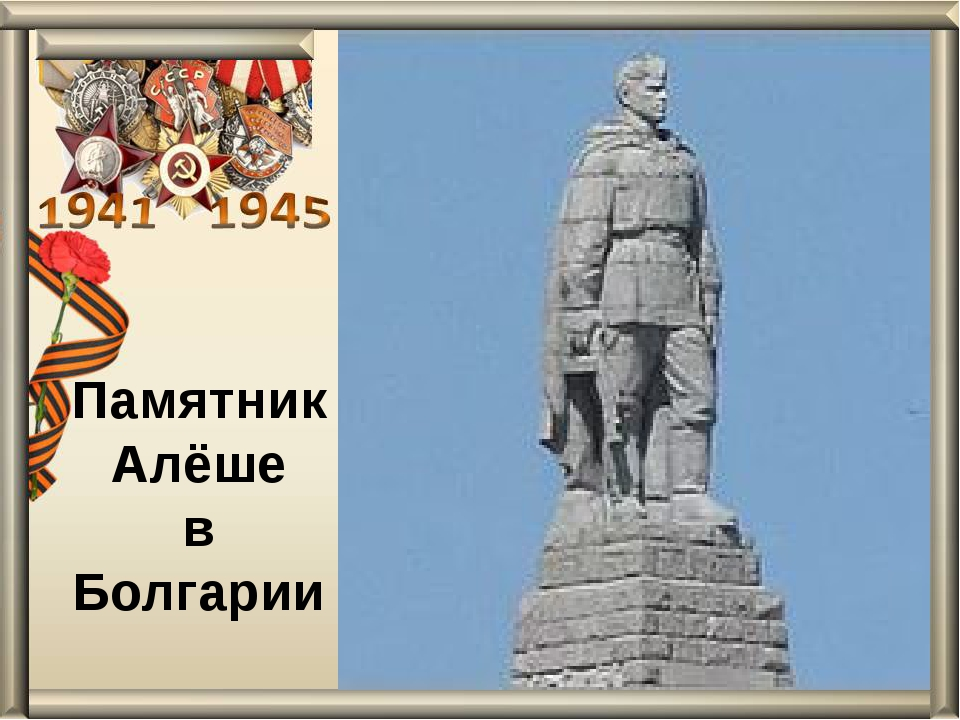 Памятник Алёше в Болгарии