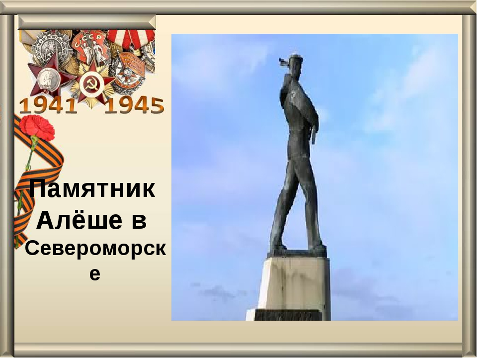 Памятник Алёше в Североморске