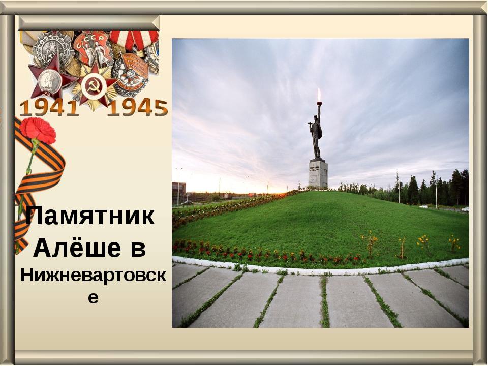 Памятник Алёше в Нижневартовске