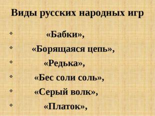 Виды русских народных игр «Бабки», «Борящаяся цепь», «Редька», «Бес соли соль