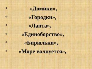 «Домики», «Городки», «Лапта», «Единоборство», «Бирюльки», «Море волнуется»,