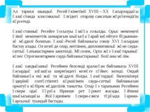 Ал тарихи шындық РесейүкіметініңXVIII—XX ғасырлардағы Қазақстанда классикал