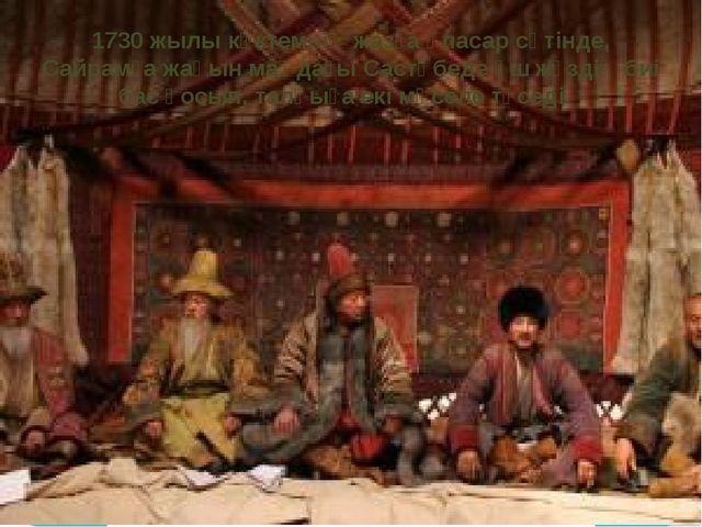 Қазақтың хандары, үш жүздің сұтландары, билері, батырлары бас қосқан жиынны...