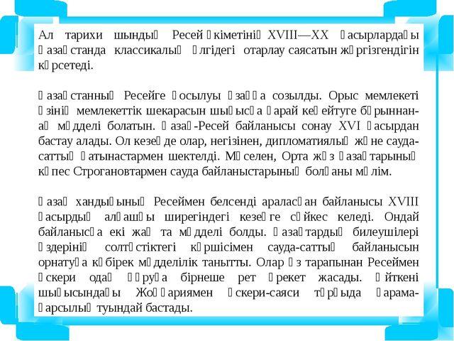 Ал тарихи шындық РесейүкіметініңXVIII—XX ғасырлардағы Қазақстанда классикал...