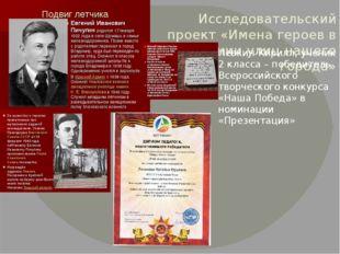 Исследовательский проект «Имена героев в названии улиц нашего города» Левкин