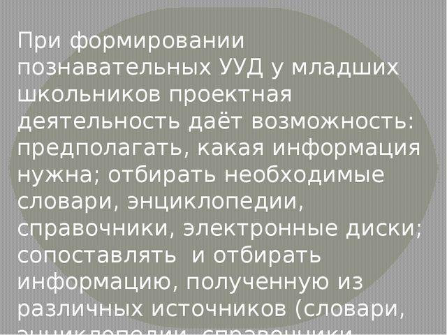При формировании познавательных УУД у младших школьников проектная деятельнос...