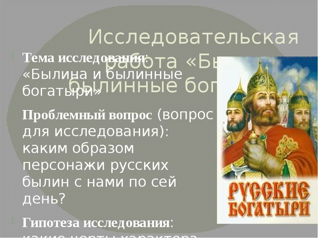 Исследовательская работа «Былина и былинные богатыри» Тема исследования: «Был...