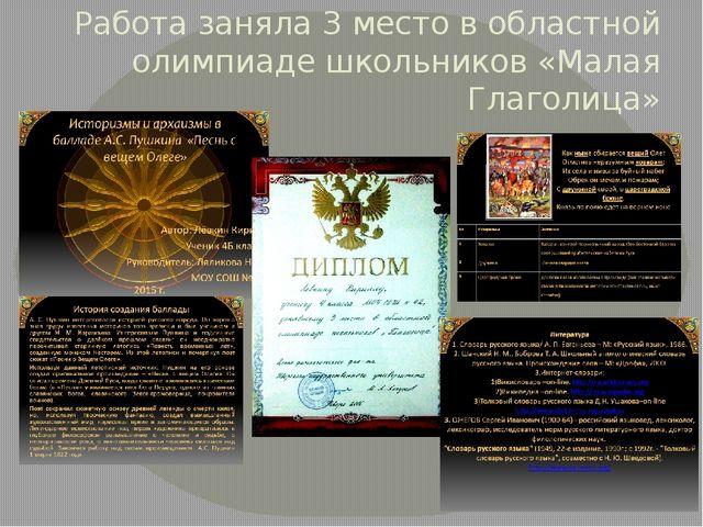 Работа заняла 3 место в областной олимпиаде школьников «Малая Глаголица»