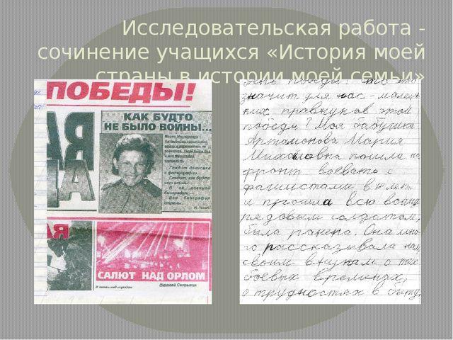 Исследовательская работа - сочинение учащихся «История моей страны в истории...