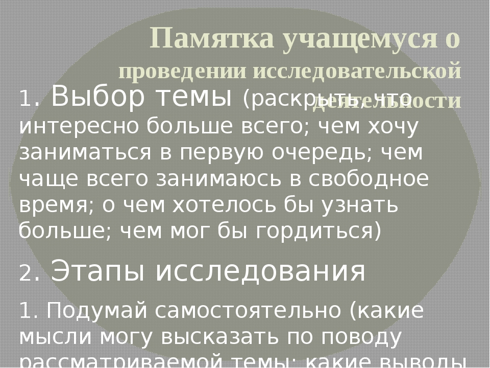 Памятка учащемуся о проведении исследовательской деятельности 1. Выбор темы (...