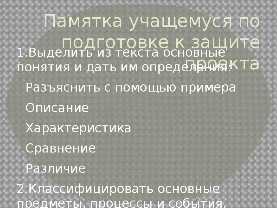 Памятка учащемуся по подготовке к защите проекта 1.Выделить из текста основны...