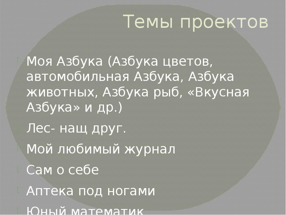 Темы проектов Моя Азбука (Азбука цветов, автомобильная Азбука, Азбука животны...