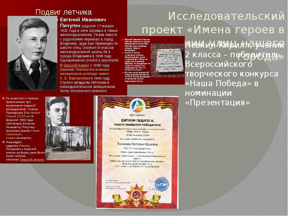 Исследовательский проект «Имена героев в названии улиц нашего города» Левкин...