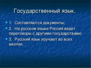 Государственный язык. 1.Составляются документы; 2.На русском языке Россия в