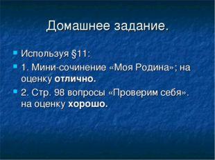 Домашнее задание. Используя §11: 1. Мини-сочинение «Моя Родина»; на оценку от