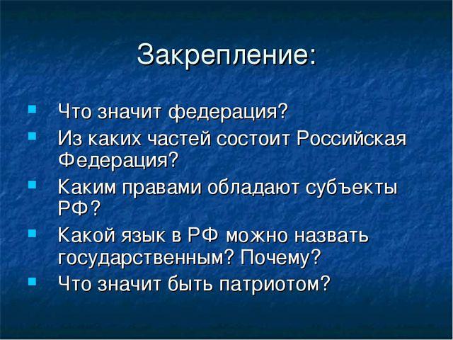 Закрепление: Что значит федерация? Из каких частей состоит Российская Федерац...