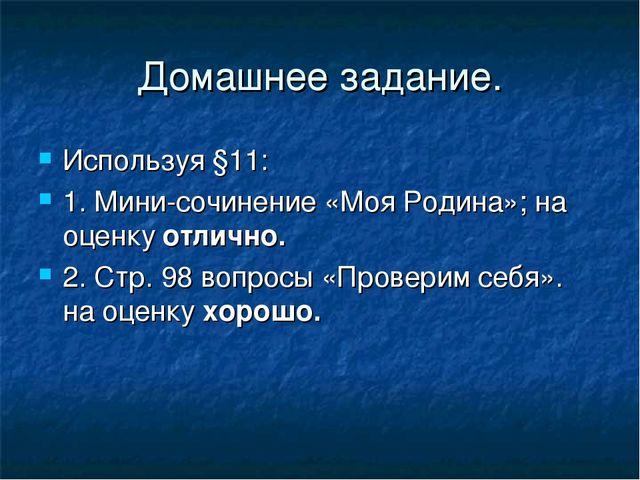 Домашнее задание. Используя §11: 1. Мини-сочинение «Моя Родина»; на оценку от...