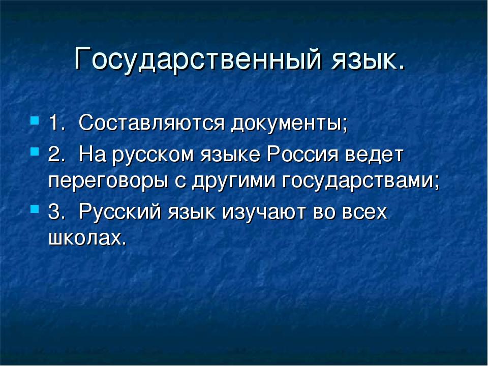 Государственный язык. 1.Составляются документы; 2.На русском языке Россия в...