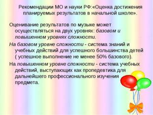 Рекомендации МО и науки РФ:«Оценка достижения планируемых результатов в начал