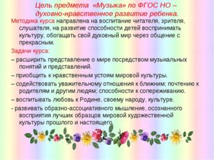 Цель предмета «Музыка» по ФГОС НО – духовно-нравственное развитие ребенка. М