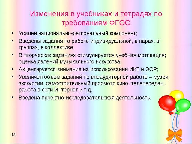 Изменения в учебниках и тетрадях по требованиям ФГОС Усилен национально-регио...